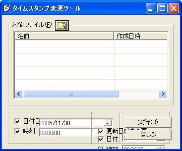タイムスタンプ変更ツールver1.19のバグ