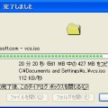 Visual C# 2005 Express Editionダウンロード