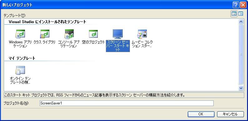 C#でスクリーンセーバー