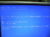 Windows XPセットアップ失敗