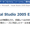Visual Studio 2005 Express Editionが無償化