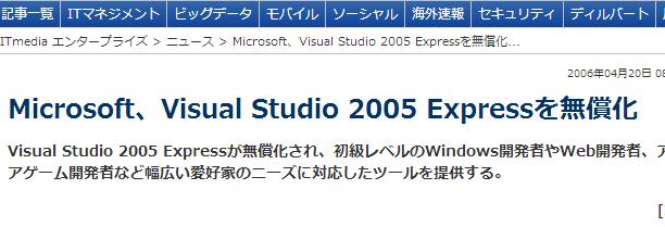 Visual Studio 2005 Express Editionが無償化