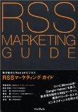 RSSマーケティング?