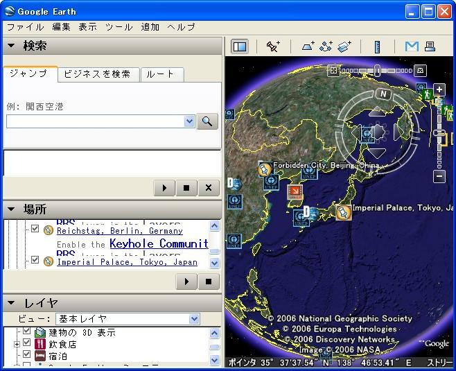 日本語版 Google Earth 4