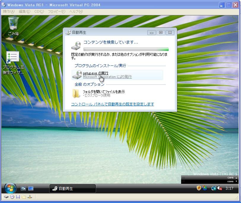 Virtual PC 2004 + Windows Vista