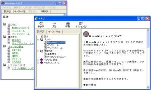 WindowsヘルプからHTMLヘルプへの移行