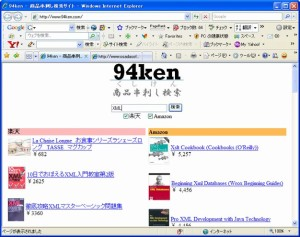 商品検索サイトを立ち上げ