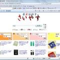 最安値検索サイト