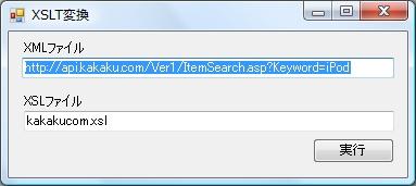 XSLTを使って、右から来たものを左に受け流す