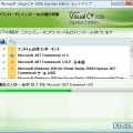 Microsoft Visual Studio 2008 日本語版
