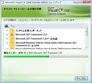 Microsoft Visual Studio 2008 日本語版