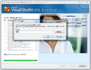 Visual Studio 2008インストール
