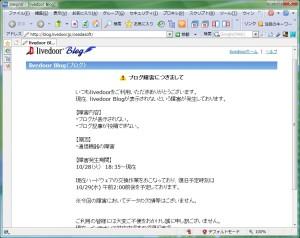 Livedoor Blogダウン