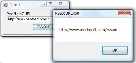 HTML内のRSS情報を取得する