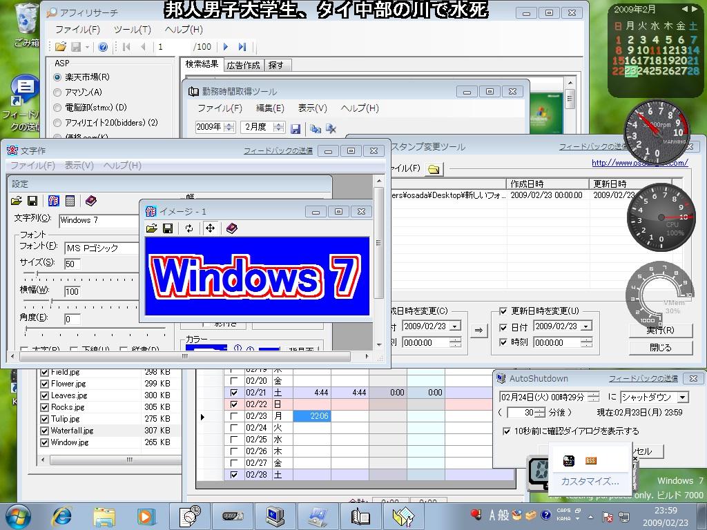 Windows7β1上での疎通確認