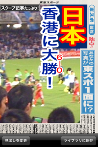 日本快勝!サッカーアジア杯最終予選