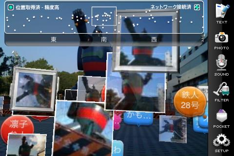 (セカイカメラ+鬼ごっこレーダ)÷2≒スカウター?