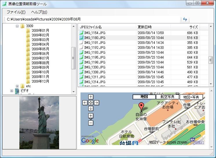 写真の撮影位置情報を表示するソフトを作成