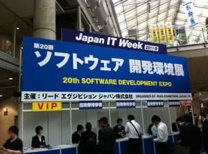 ソフトウェア開発環境展