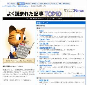 Vector「よく読まれた記事トップ10」に勤務時間取得ツールがランクイン