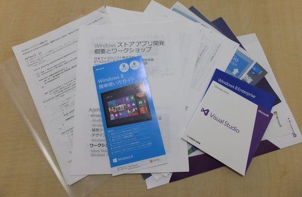 Windows8用アプリ開発セミナーに参加