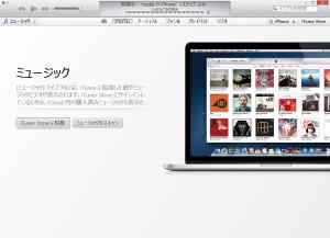 Windows版iTunesのバックアップ格納先フォルダ