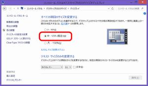自作フリーソフトのWindows8対応