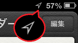 iPhoneのステータスバーに表示される縁取りの位置情報アイコン