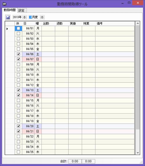 自作ソフト・勤務時間取得ツールのWindows8対応
