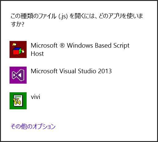 この種類のファイル(.js)を開くには、どのアプリを使いますか?