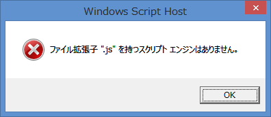 """ファイル拡張子"""".js""""を持つスクリプトエンジンはありません。"""