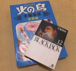手塚治虫作品「火の鳥」「ブラック・ジャック」などが期間限定で無料配信