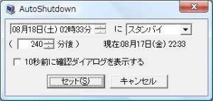 AutoShutdown