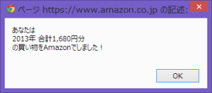 Amazon、楽天市場の買い物合計金額を調べてみた