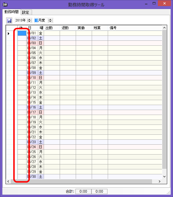 [C#] 画面サイズによってDataGridViewのチェックボックスが表示されない