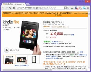 Kindle Fireが期間限定で9,800円で売っている!やばい欲しい!