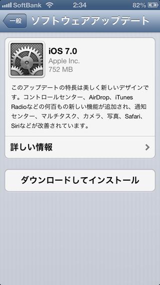 iOS7 ソフトウェアアップデート