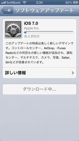 iOS7 ダウンロード