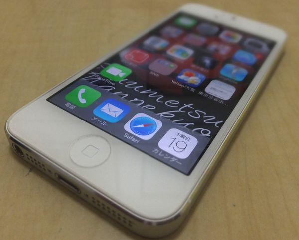 iPhone5をiOS7にアップデートしてみた