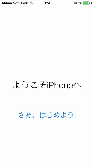 iOS7セットアップ完了