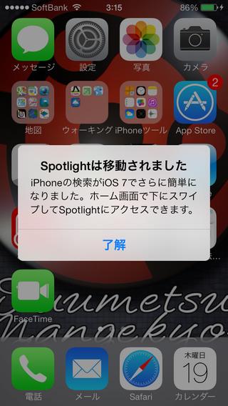iOS7インストール完了