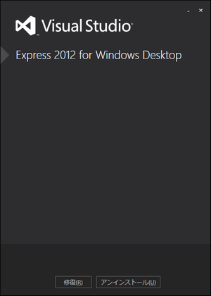 Visual Studio 2012アンインストール