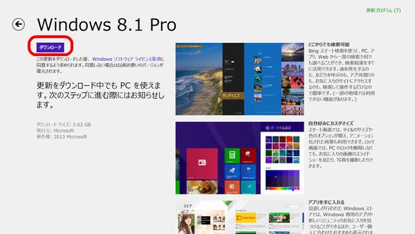 Windows8.1をダウンロード