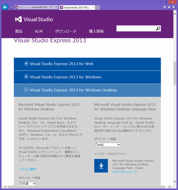 Microsoft Visual Studio Express 2013 for Windows Desktopをダウンロード