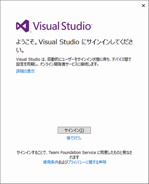 Visual Studio へのサインイン