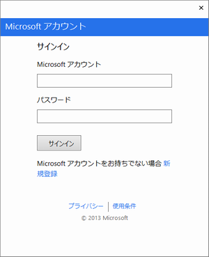 Microsoftアカウント、パスワードを指定しサインイン