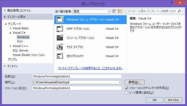 テンプレート>Visual C#>Windows