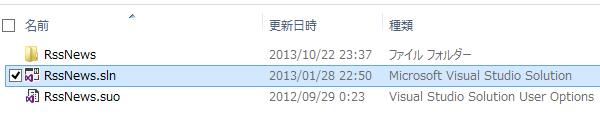 ソリューションファイル