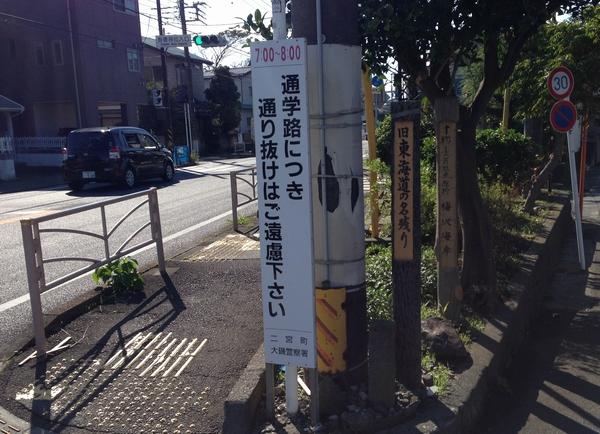 旧東海道の名残り