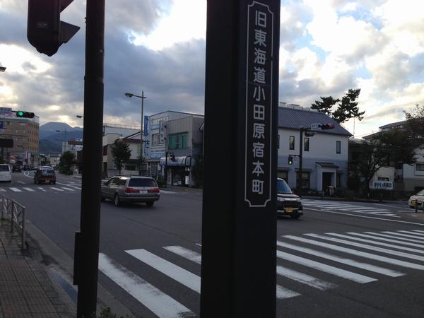 旧東海道小田原宿本町